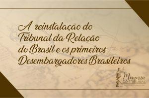 memoria-do-tribunal-a-reinstalacao-do-tribunal-da-relacao-do-brasil-300x199 Memória do Tribunal